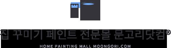 집꾸미기 페인트 전문몰 문고리닷컴