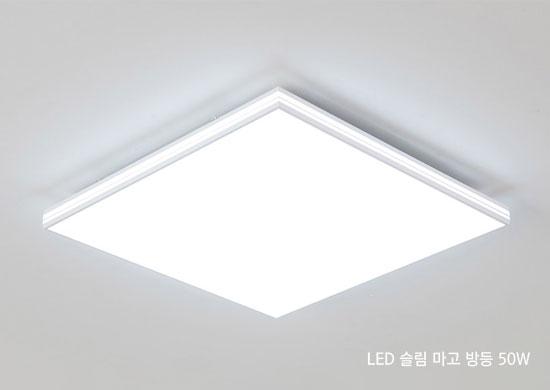 LED슬림마고방등50W