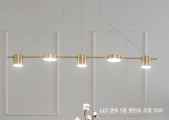 LED폰트5등펜던트조명30W