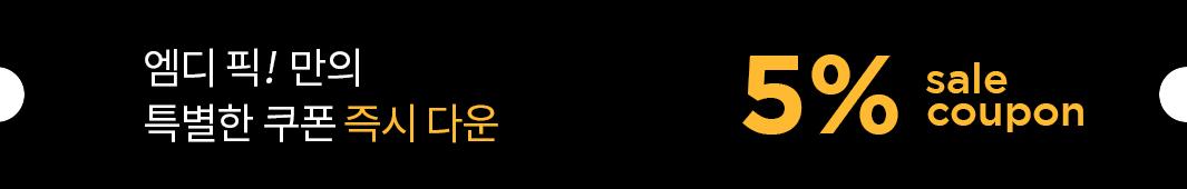 할인쿠폰배너