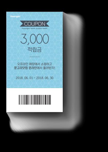 3000적립금