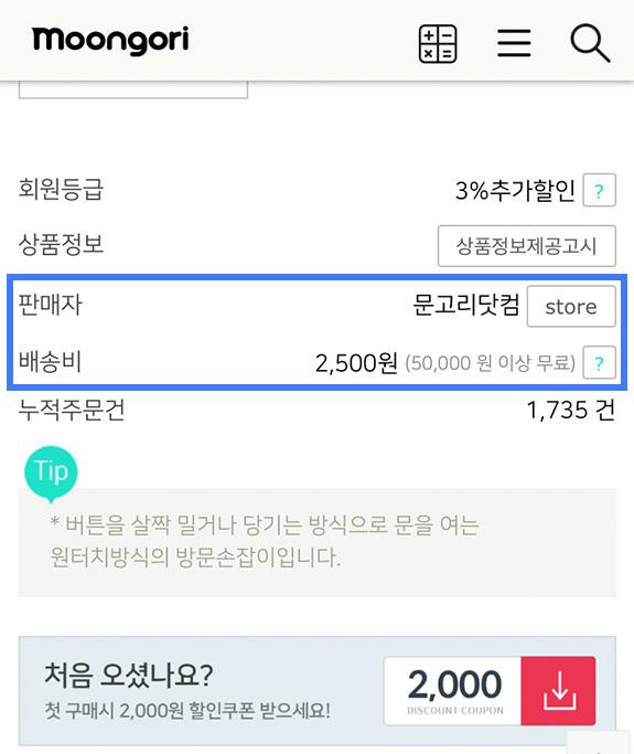회원 로그인 후 배송구분 문고리닷컴 상품 확인