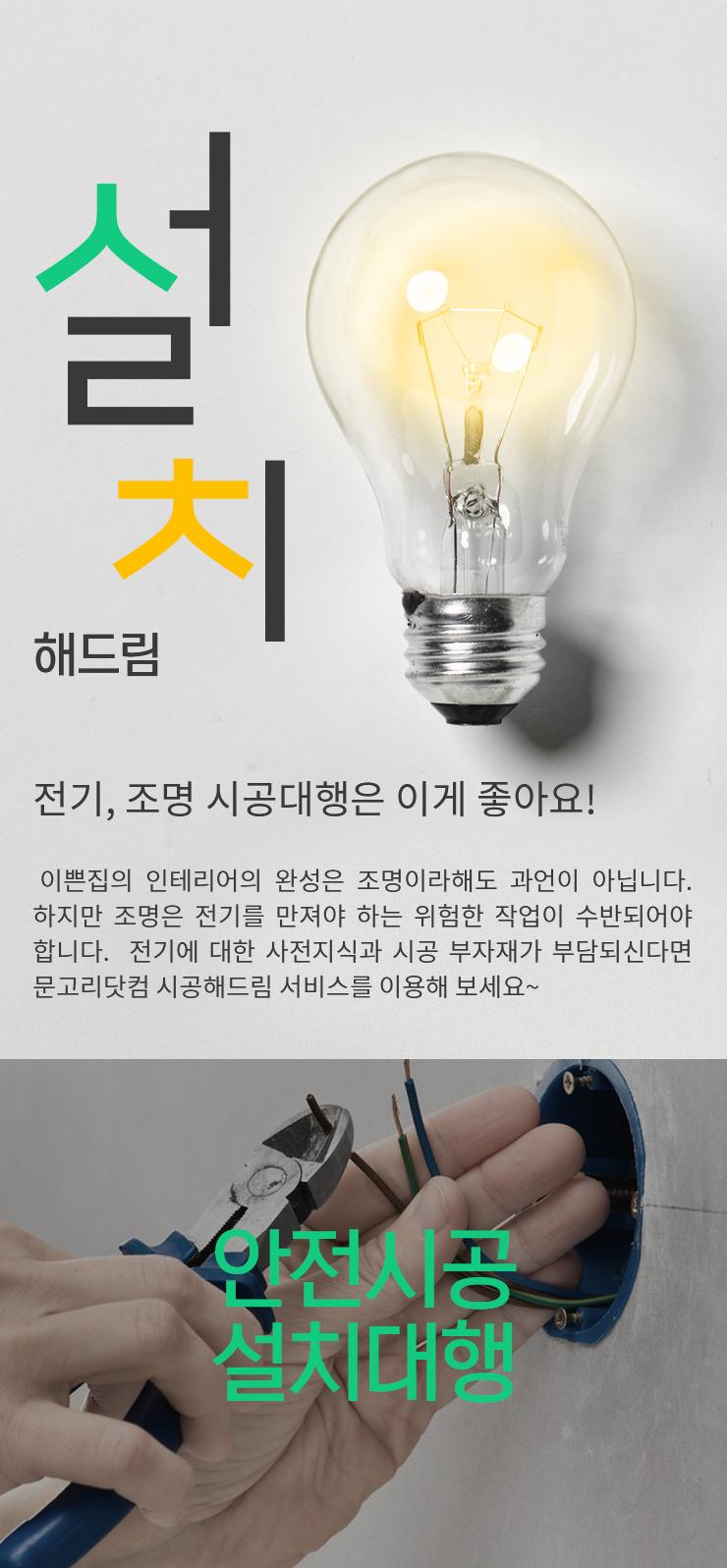 전기조명 소개