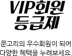 VIP 회원등급제