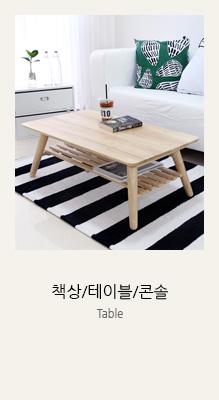 책상/식탁/테이블
