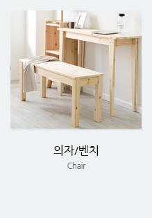 의자/벤치/스툴/평상