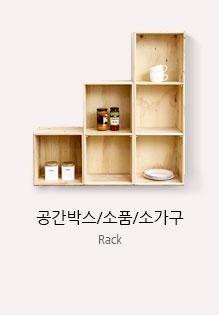 공간박스/소품/소가구