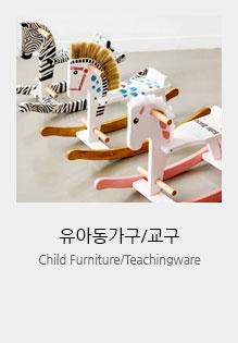 유아동가구/교규