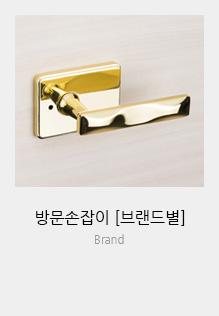 방문손잡이 [브랜드별]