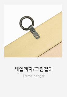레일액자/그림걸이