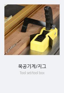목공기계/지그