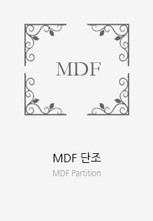 MDF단조
