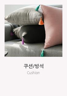 쿠션/방석