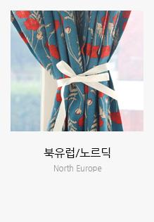 북유럽/노르딕