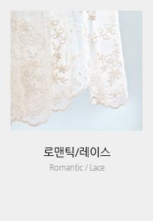 로맨틱/레이스