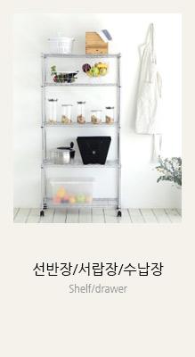 선반장/서랍장/수납장