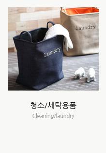 청소/세탁용품
