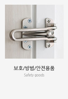 보호/방법/안전용품
