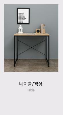테이블/책상