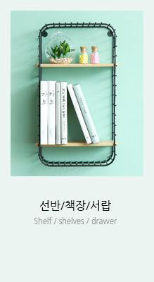 선반/책장/서랍