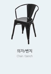 의자/벤치