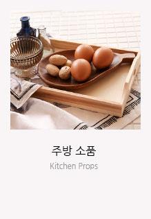 주방 소품