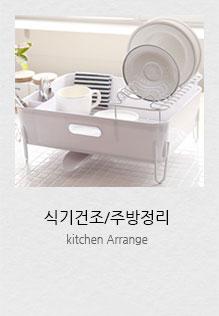 식기건조/주방정리