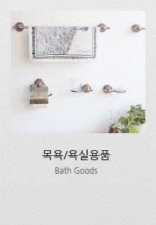 목욕/욕실용품