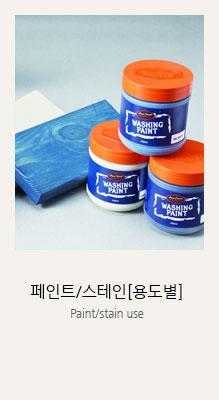 페인트/스테인[용도별]