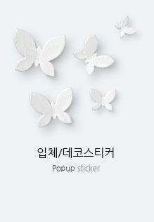 입체/데코스티커