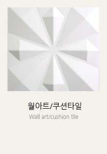 월아트/쿠션타일