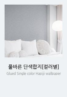 풀바른 단색합지[컬러별]