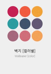 벽지[컬러별]