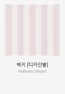벽지[디자인별]