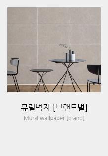 뮤럴벽지[브랜드별]