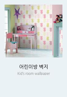 어린이방 벽지