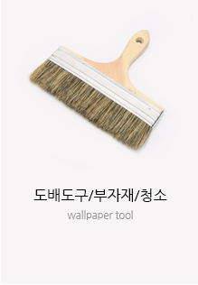 도배도구/부자재/청소