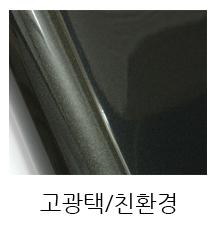 페인트[용도별]